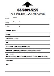 FAX申し込み用紙